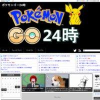 ポケモンゴー24時